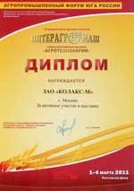 Диплом за активное участие в выставке