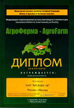 Диплом за активное участие в выставке «Агроферма»