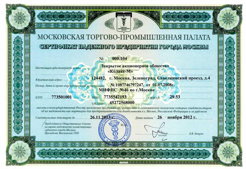 Чтобы получить статус малого предприятия в москве