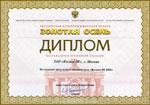 """Диплом «За создание модульного мясного цеха """"КОЛАКС-М 2001""""»"""