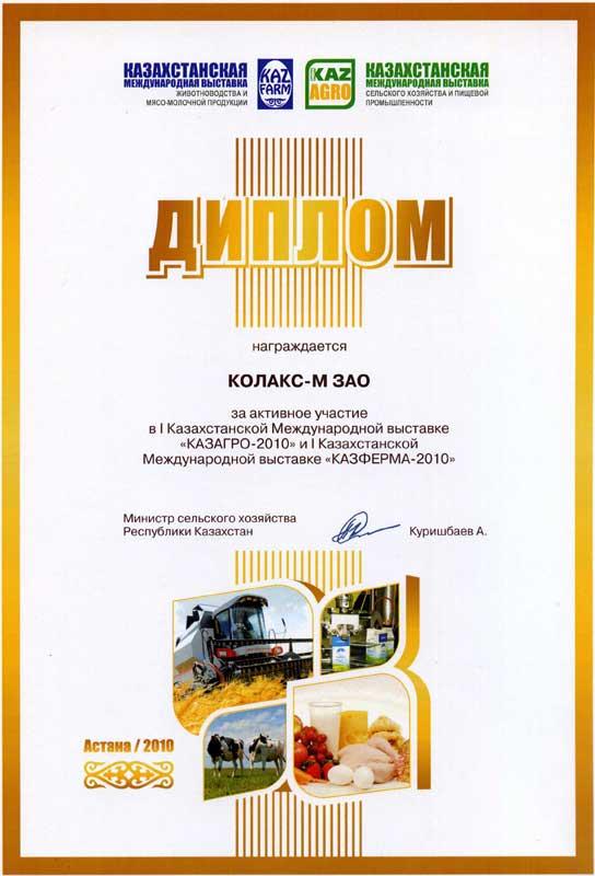 Диплом за активное участие в Казахстанской Международной выставке «КАЗАГРО-2010» и Казахстанской международной выставке «КАЗФЕРМА-2010»