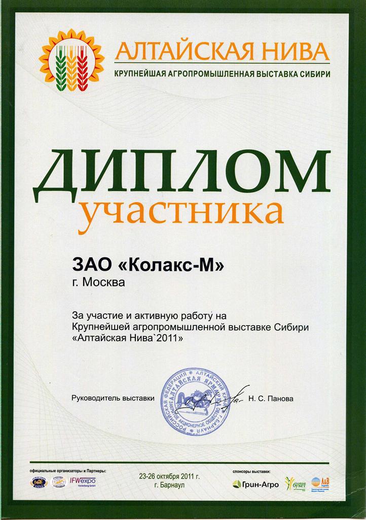 Наши награды Диплом за участие и активную работу Алтайская Нива 2011