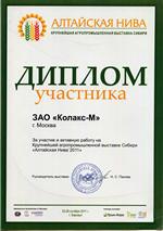 Диплом за участие и активную работу Алтайская Нива-2011