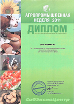 Диплом за продвижение на региональный рынок новых технологий, оборудования для животноводческих ферм