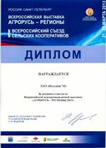 Диплом за активное участие во Всероссийской агропромышленной выставке «АГРОРУСЬ - РЕГИОНЫ 2013»