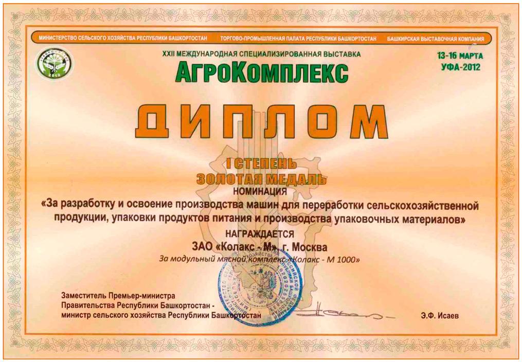Диплом за модульный мясной комплекс «Колакс-М 1000»