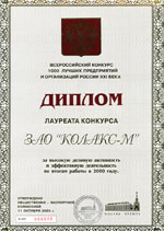 Наши награды Диплом За высокую деловую активность и эффективную деятельность по итогам работы в 2000 году