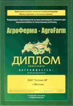 """Диплом за активное участие в выставке """"Агроферма"""" 2011 год"""