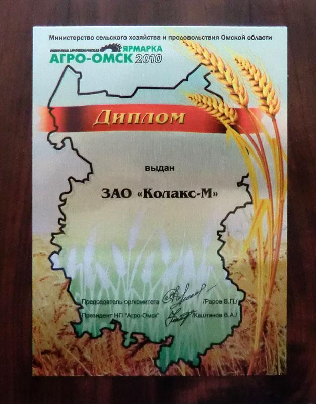 Диплом участника Сибирской агротехнической ярмарки «АГРО-ОМСК 2010»