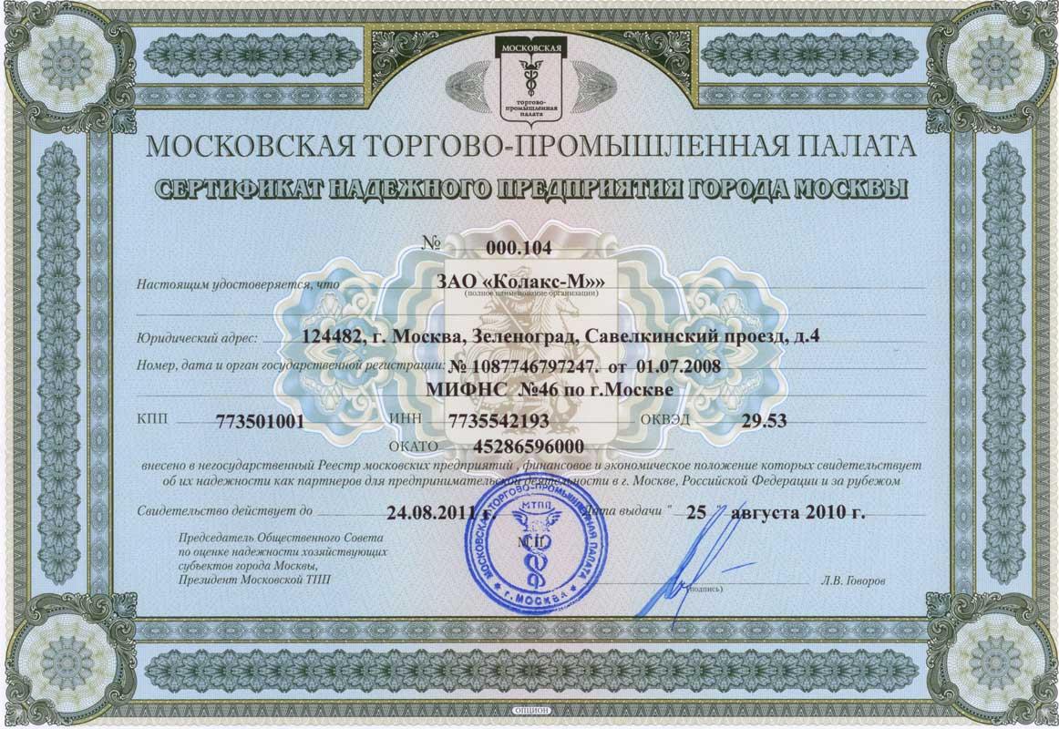 Сертификат надежного предприятия города Москвы