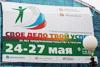 С 23 по 28 мая 2011 года прошла II региональная Неделя предпринимательства в Омской области «Свое дело - твой успех».