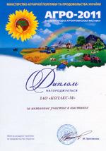 Диплом за активное участие в выставке АГРО-2011