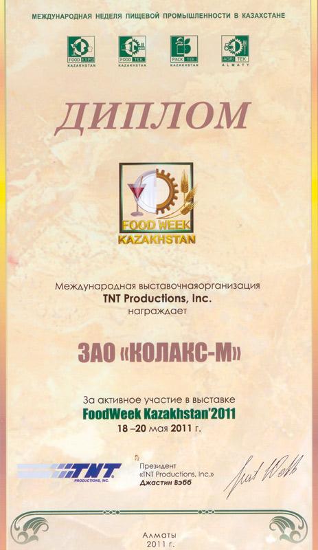Диплом за активное участие на международной неделе пищевой промышленности в Казахстане