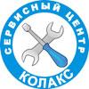 Сервисный центр КОЛАКС