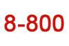 «8-800-200-98-87» - бесплатный многоканальный номер ЗАО «Колакс-М»